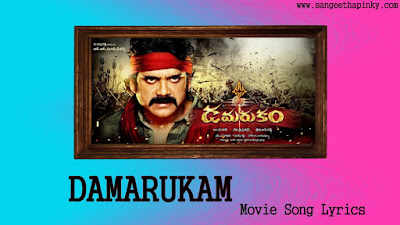 damarukam-telugu-movie-songs-lyrics