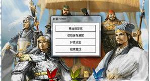 新蜀漢傳奇1.5蒼月版,強大的曹操傳MOD