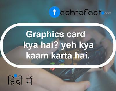 Graphics Card क्या है