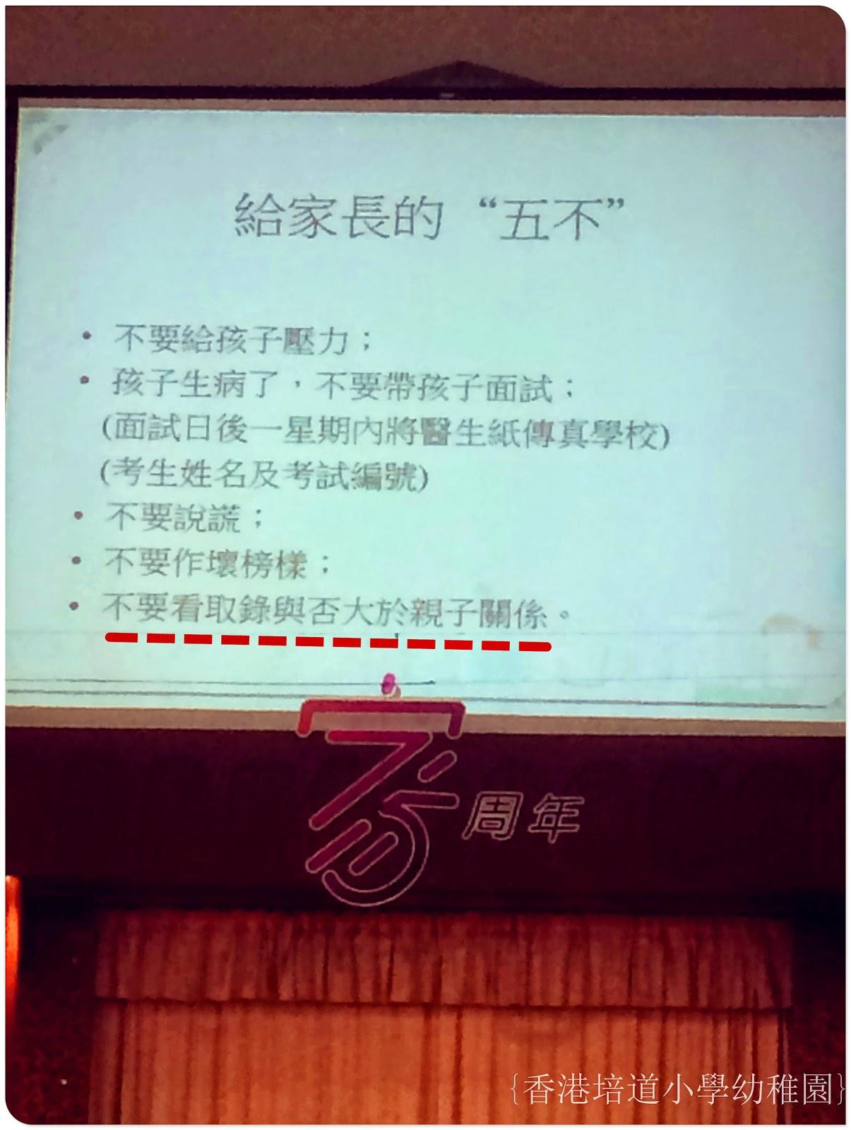 國皇的婚禮: 龍B幼稚園K1面試 Round 7 - 退學信/求位信範本(加快大執位流程)