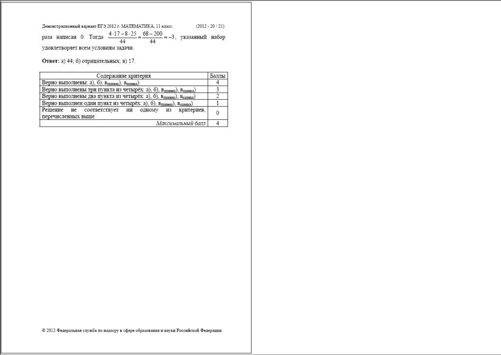 Учись: ЕГЭ 2012 по математике. Демонстрационный тест