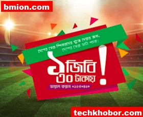 Robi-1GB-30Tk-Validity-2days