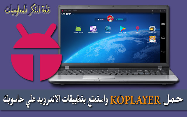 Download KOPLAYER to run Android applications on your computer