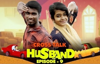 Cross Talk Husband | Episode 9 | Funny Factory