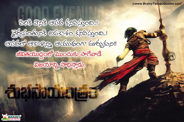 best good evening quotes in telugu, self motivational good evening thoughts messages in telugu