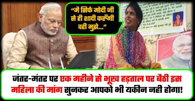 जंतर मंतर पर हड़ताल पर बैठी इस महिला की मांग सुनकर जशोदा बेन को गुस्सा आ सकता है!