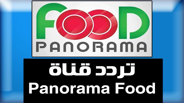 تردد قناة بانوراما فود على النايل سات والهوت بيرد 2019