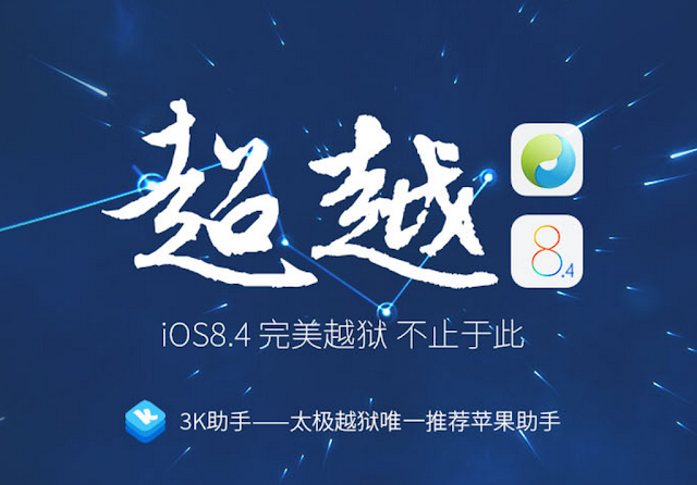 Good news for jailbreak community,TaiG team has released TaiG 2.2.0 jailbreak to jailbreak iOS 8.4, which was just released by Apple few hours back. Last week TaiG team had released the TaiG 2.x jailbreak tool to jailbreak iOS 8.3 – iOS 8.1.3. There were some concerns that Apple would patch the vulnerabilities in iOS 8.4.