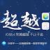 TaiG Releases Jailbreak Tool for iOS 8.4