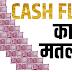 कैश फ्लो क्या है | Cash Flow in Hindi