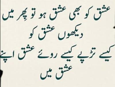Sad Poetry   Urdu Sad Poetry   Sad Urdu Poetry   2 Lines Poetry   Poetry Pics   Poetry Wallpapers,Poetry in urdu 2 lines,love quotes in urdu 2 lines,urdu 2 line poetry,2 line shayari in urdu,parveen shakir romantic poetry 2 lines,2 line sad shayari in urdu,poetry in two lines