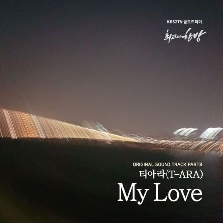 Chord : T-ARA (티아라) - My Love (OST. The Best Hit)
