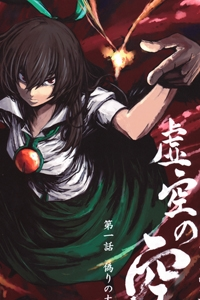 Touhou - Utsuho Of The Void