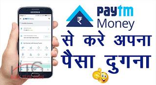 Paytm Money ki Puri Jankari Hindi Me
