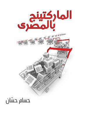 كتاب الماركتينج بالمصرى - حسام حسان