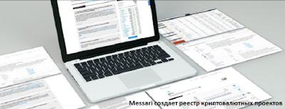 Messari создает реестр криптовалютных проектов