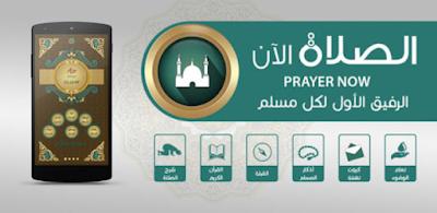 تطبيق الصلاة الان (المؤذن)