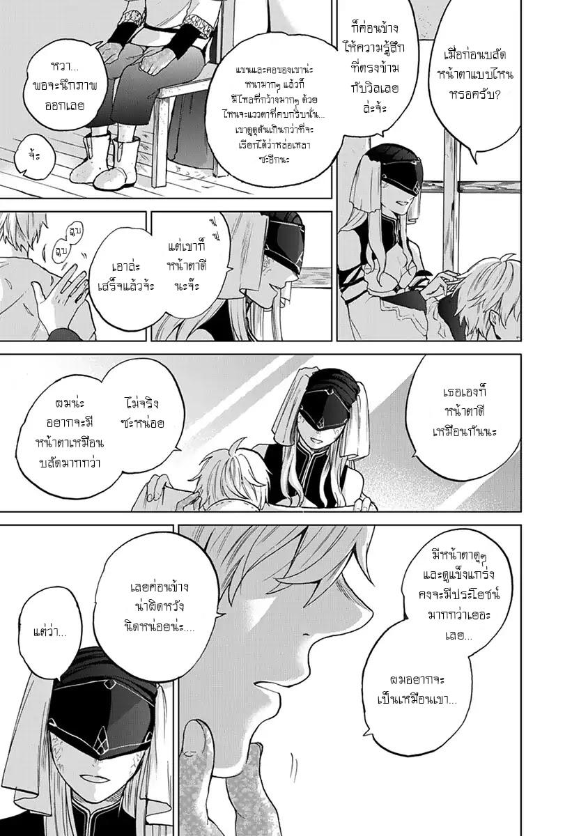 อ่านการ์ตูน Saihate no Paladin ตอนที่ 5 หน้าที่ 21
