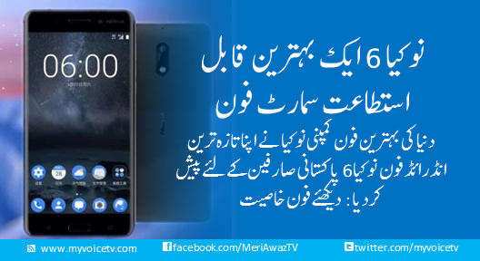 Nokia 6 - Android-powered smartphone is now Available for Sale in Pakistan