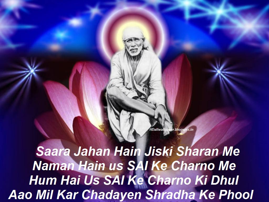 Hd All Wallpapers Shirdi Sai Baba New Sms Shayari Pics For