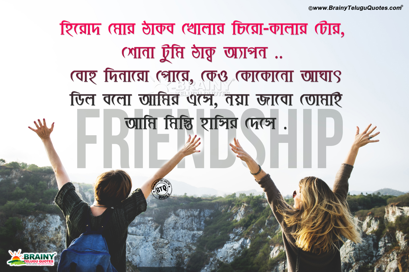 Bengali Heart Touching Quotes: Best Bengali Friendship Quotes Sms Messages Whatsapp