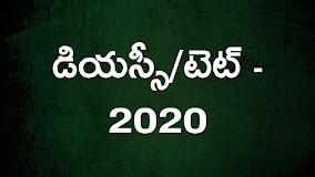 AP TET TRT DSC 2021 2022