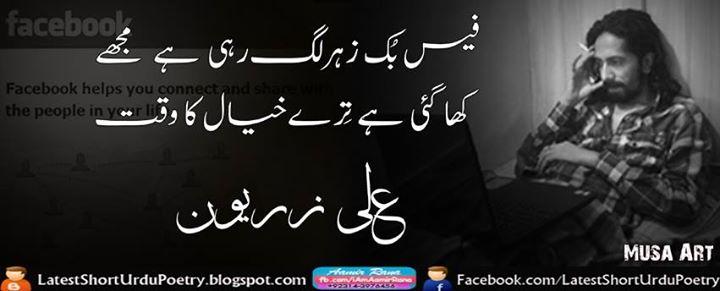 Facebook Zehr Lag Rahi Hai Mujhe