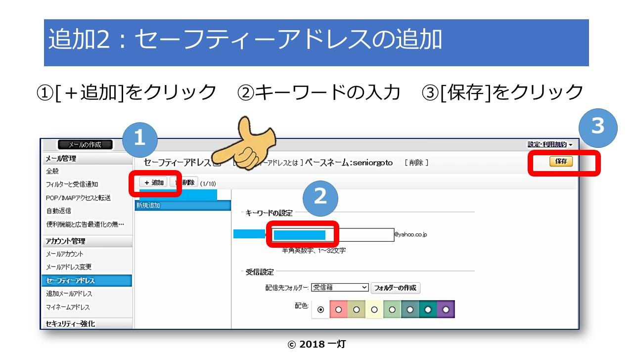 インターネット安全活用 一灯塾  使わないと損! Yahoo!メールのセーフティーアドレス 使い方を図解入りで紹介