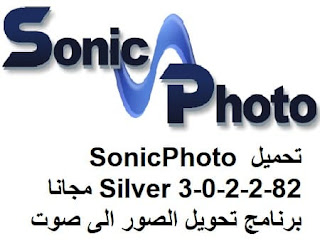 تحميل SonicPhoto Silver 3-0-2-2-82 مجانا برنامج تحويل الصور الى صوت