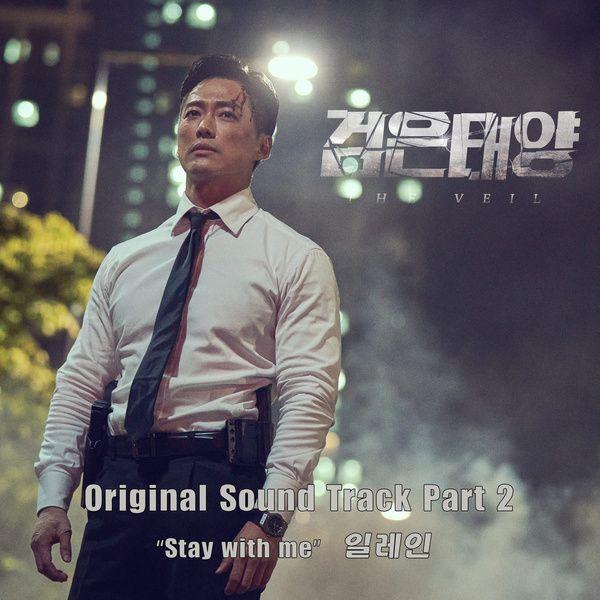 검은 태양 OST Part 2