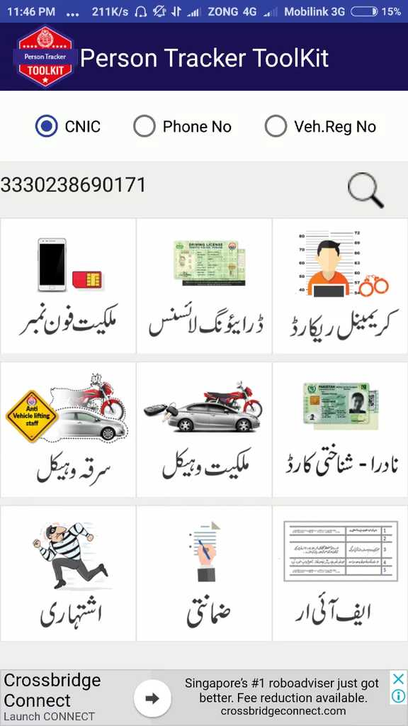 Person Tracker Toolkit | TRACK MOBILE NUMBER IN PAKISTAN 2018