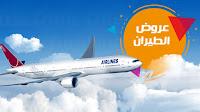 حجز أرخص تذاكر طيران من مصر