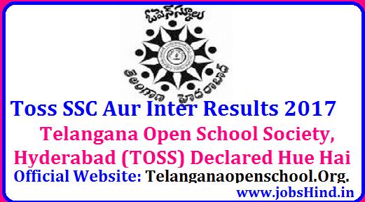 Toss SSC Aur Inter Results 2017