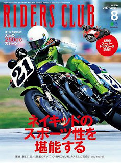 RIDERS CLUB 2017年07月号 No.519