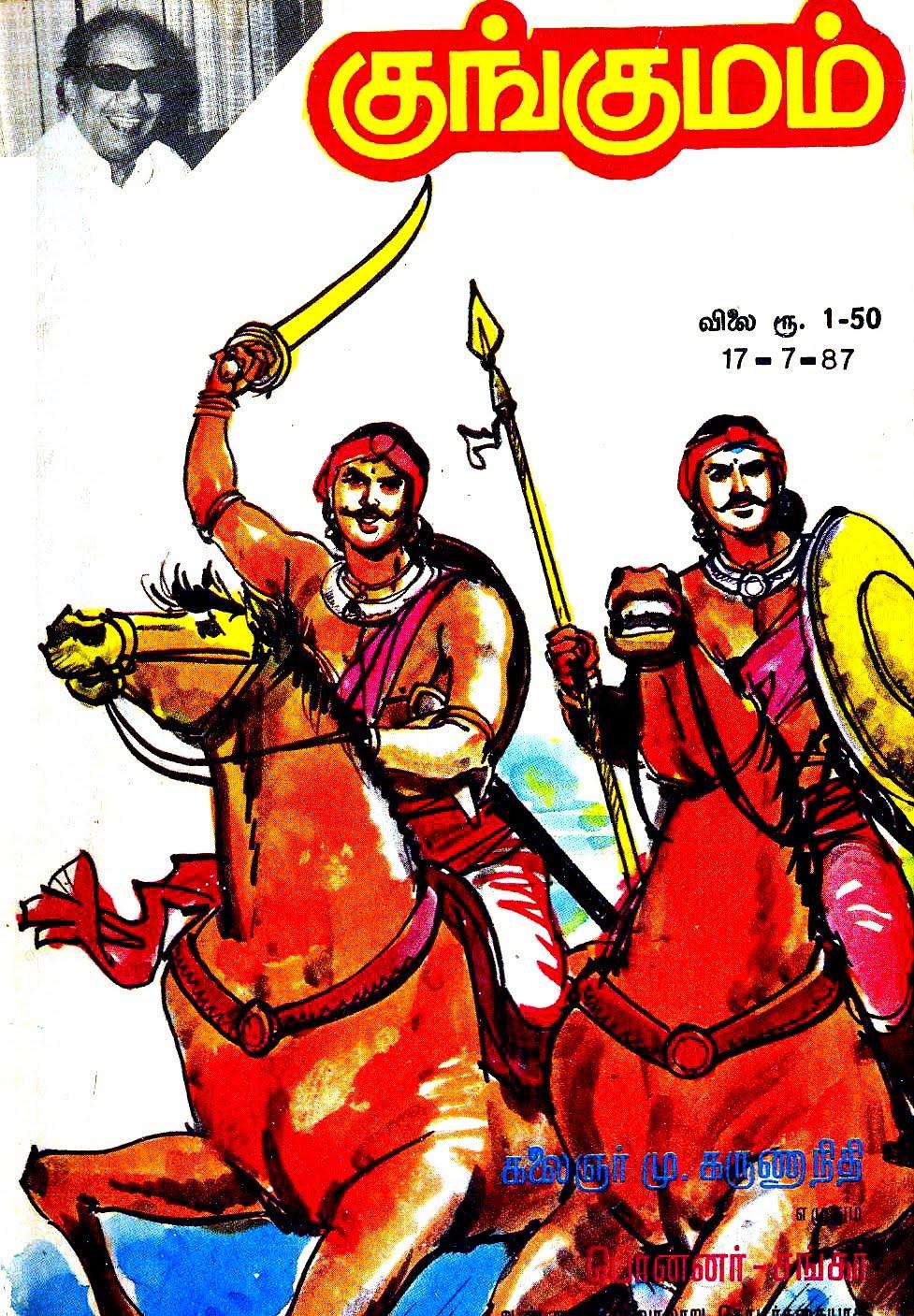 Ponnar Shankar Story In Tamil Pdf