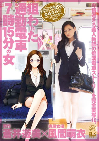 XVSR-041 Woman Of Targeted Commuter Train 7:15 Kazama Moekoromo