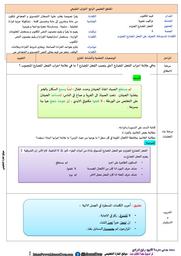 مذكرات درس الفعل المضارع المجزوم الموافق للاسبوع الاول