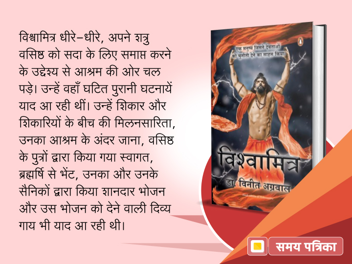 vishwamitra hindi book vineet agarwal
