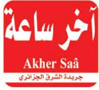 جريدة اخر ساعة الجزائرية