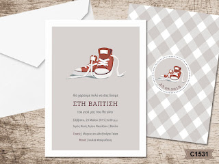 greek baptism invitations sneakers themed