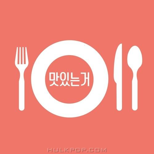 Sun Young – 맛있는 거 – Single
