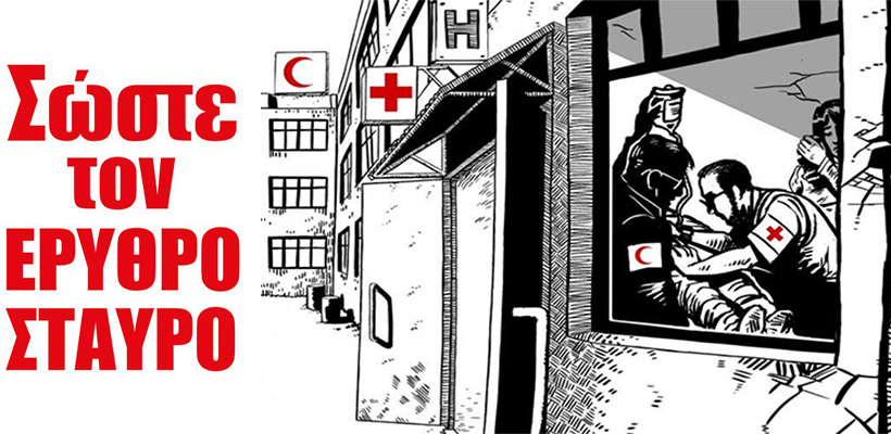 ΣΟΚ! Σκηνές κατάντιας για τον Ε.Ε.Σ. στις παρελάσεις ανά την Ελλάδα (ΦΩΤΟ)