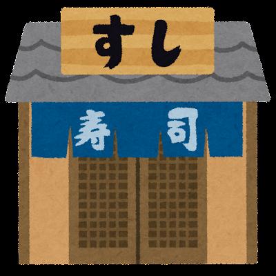 寿司屋のイラスト