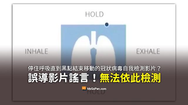 如果您能停住呼吸直到黑點結束移動 這意味著您的肺部非常健康 氧氣含量高 冠狀病毒 謠言 影片