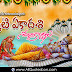 Best 2019 Mukkoti Ekadasi Wishes in Telugu HD Images Nice Ekadasi Greetings Pictures Online Whatsapp Messages in Telugu Top Mukkoti Ekadasi Telugu Quotes Images