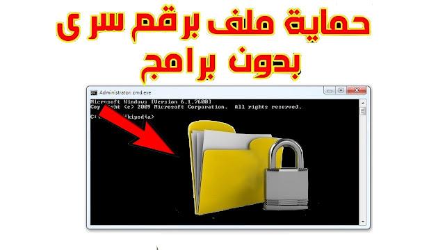اقوى طريقة لم تشرح من قبل على اليوتيوب حماية أي ملف لديك برقم سري مخفي بالكامل بدون برامج