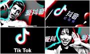 Популярное в Китае приложение «Douyin» известно как «TikTok» на рынках за пределами Китая. Но действительно ли это одно приложение?