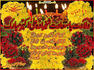 11-shaban-birth-of-hazrat-ali-akbar-as