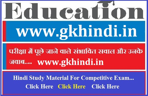Uttar Pradesh UP General Knowledge in Hindi pdf Current Affairs 2016-2017