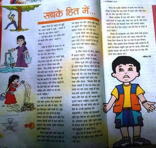 Moral Story on Save Environment in Hindi